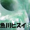 糸魚川ヒスイの勾玉(装飾性の高い個性的な勾玉等)