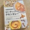 【ピーナッツ感ハンパないけどキワモノじゃないよ】ベル食品「ピーナッツバターチキンカレー」を食べてみてちょ