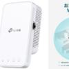TP-LINKの無線LAN(Wi-Fi)中継器が安いのに凄かった。
