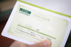 三井住友銀行 東京ディズニーランド出張所で口座開設