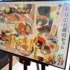 廻転寿司 まぐろ問屋「やざえもん」(イオン名護店)で「小丼セット(甘エビ/うなぎ)/赤だしー>あら汁」  885円