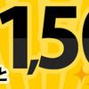 ANAマイレージ修行(?):楽天カードのキャンペーンで、1,500ポイント分の100%以上の還元率を狙う!!