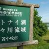2020年を振り返る(最終回)~石狩・増毛・浜益・富良野・小樽・余市・恵庭を巡るドライブ