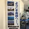 長崎へ行く(1)