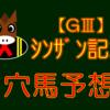 【GⅢ】シンザン記念 結果