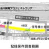 1872(明治5)年 品川の鉄道築堤再出土 続報