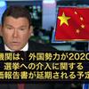 ★【大統領令発令準備整いました!】アメリカの次は日本だ!中狂二階、DS平蔵、お楽しみに。