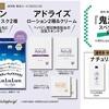 【ルルルンマスクが付録】6/22発売のMAQUIA(マキア) 2021年 8月号がおすすめ!