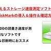 【無料でストレージ速度計測】CrystalDiskMarkでHDDやSSDの速度を確認しよう(導入・計測・確認方法まで解説)