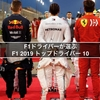 F1ドライバーが選ぶF1 2019 トップドライバー 10