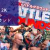 【初見動画】PS4【WWE 2K バトルグラウンド】を遊んでみての評価と感想!【PS5でプレイ】