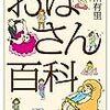 読書メモ〜おばさん百科