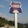 紫雲出山山頂広場