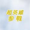 【FEH】超英雄召喚・聖戦士の末裔たち 参戦!
