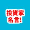 世界、そして日本を代表する偉大なる投資家, 投機家の名言まとめ! そして、、、
