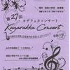 ご近所音楽会カザラッカコンサート
