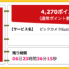 【ハピタス】ビックカメラSuicaカードが期間限定4,270pt(4,270円)! さらに最大8,000円相当のポイントプレゼントも!