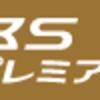 """<span itemprop=""""headline"""">プレ啓蒙君主宗春、谷口緑猫、アイズピリ</span>"""