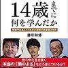 「僕たちは14歳までに何を学んだか」【西野亮廣,堀江貴文,前田祐二,亀山敬司】ブックレビュー