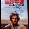 中国旅行 中国語書籍紹介「徒歩中国 (The Longest Way)」徒歩で中国4646キロを横断した記録