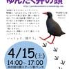 4月15日☆ゆんたく井の頭