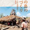 南の島の家づくり-東南アジア島嶼部の建築と生活-