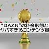 【おすすめ】チャンピオンズリーグの決勝を通して知ったDAZNの料金形態やヤバすぎるコンテンツ量