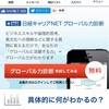 【諸事】日経キャリアNETの「グローバル力診断テスト」をやってみた話し