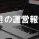【ブログ運営報告】6月の振り返り