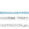 Mattermostの内向きWebhookをPHPのfile_get_contentsで叩く方法