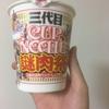 カップラーメン 日清カップヌードル三代目謎肉祭 を食べました