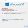 Windows10のバージョン、ビルド番号確認方法