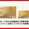 dカード GOLDの作成で最大23000P還元+37000P還元。日興フロッギーと併用で獲得ポイントは現金化もOK