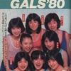 SUMMER GALS'80