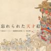 祇園祭の京都で《祇園祭礼図巻》を見る。埋もれた絵師「横山華山」展、再訪