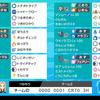 【s16最終32位(2073)】ネクロレヒレ【ポケモン剣盾】