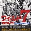 アクションコミック「ワイルド7」1970-71コンクリートゲリラ[生原稿ver.]