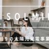 SOLMINA(ソルミナ)で高利回りの太陽光発電事業に投資