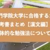 追手門学院大学に合格するための参考書まとめと勉強法『漢文』