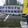 【4/6 新型コロナ対策・現金即時至急・家賃無償化・解雇禁止などを求める大阪市役所前座り込み&申し入れ】