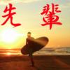 サーフィンを趣味にする上で必要な4ステップ