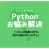 「Pythonの辞書の改行に関する規約はありますか」PEP8 コーディング規約、自動整形ツールblackを紹介します