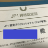 JP1認定プロフェッショナル(ジョブ管理) 合格体験記
