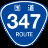 No.056 国道347号