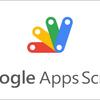 GAS(Google Apps Script)を利用してQiitaとNoteの記事をSlackへ送信