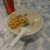 【OWRTW世界一周】131・海皇粥店 油麻地店 (中華粥) [HongKong]