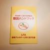 『イベント告知~食物アレルギーに関する防災&おしゃべり会~』