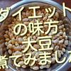 ダイエットの味方、大豆を煮て、いろいろ作ってみました!
