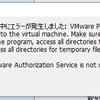 "VMWare Player が ""The VMware Authorization Service is not running"" とエラーがでて起動できない"