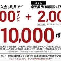 ポイント 楽天 2020 8000 カード